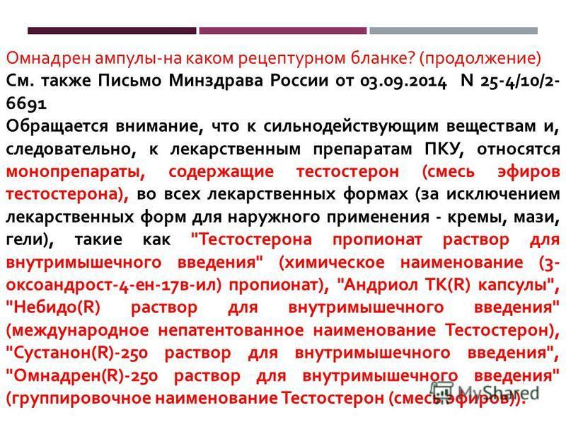 7 Омнадрен ампулы - на каком рецептурном бланке ? ( продолжение ) См. также Письмо Минздрава России от 03.09.2014 N 25-4/10/2- 6691 Обращается внимание, что к сильнодействующим веществам и, следовательно, к лекарственным препаратам ПКУ, относятся мон