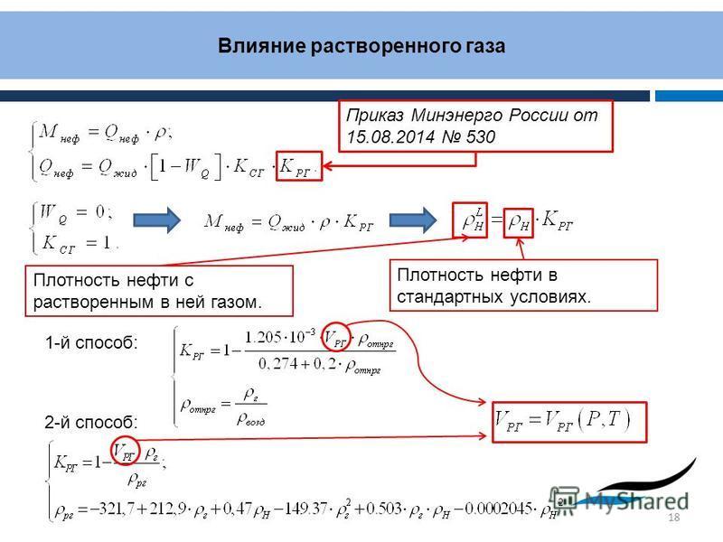 18 Влияние растворенного газа Приказ Минэнерго России от 15.08.2014 530 Плотность нефти в стандартных условиях. Плотность нефти с растворенным в ней газом. 1-й способ: 2-й способ: