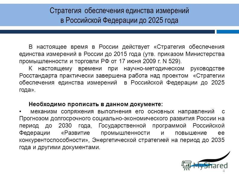 Стратегия обеспечения единства измерений в Российской Федерации до 2025 года 4 В настоящее время в России действует «Стратегия обеспечения единства измерений в России до 2015 года (утв. приказом Министерства промышленности и торговли РФ от 17 июня 20