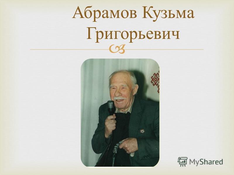 Абрамов Кузьма Григорьевич