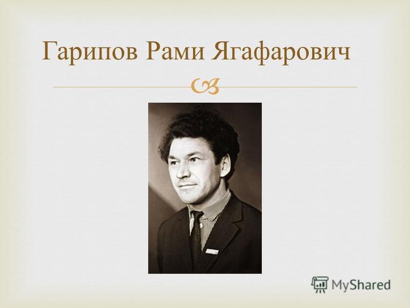 Гарипов Рами Ягафарович