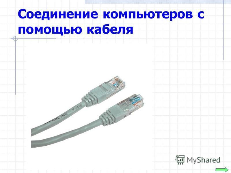 Соединение компьютеров с помощью кабеля