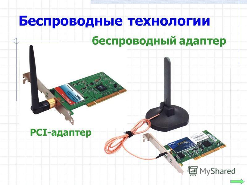 PCI-адаптер Беспроводные технологии беспроводный адаптер