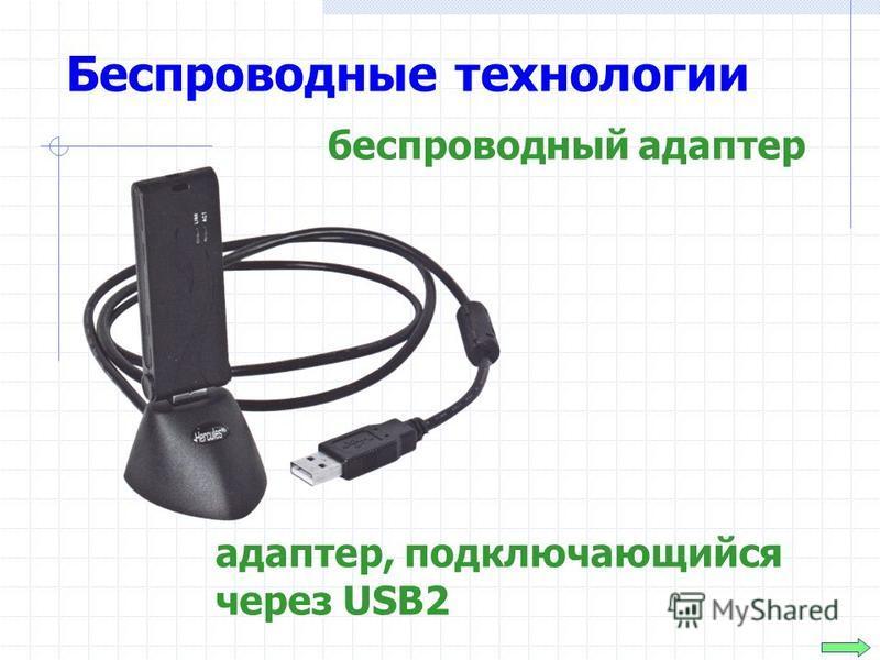 Беспроводные технологии беспроводный адаптер адаптер, подключающийся через USB2