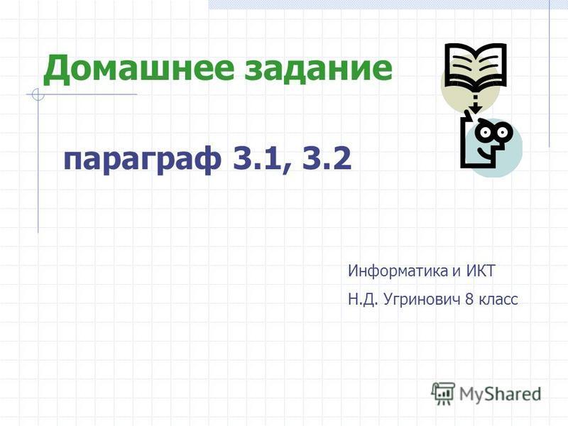 Домашнее задание параграф 3.1, 3.2 Информатика и ИКТ Н.Д. Угринович 8 класс