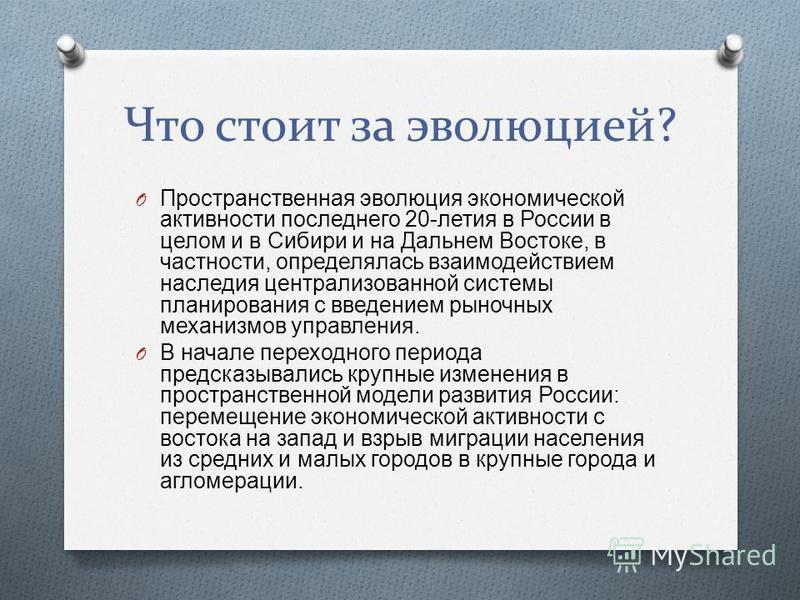 Что стоит за эволюцией? O Пространственная эволюция экономической активности последнего 20- летия в России в целом и в Сибири и на Дальнем Востоке, в частности, определялась взаимодействием наследия централизованной системы планирования с введением р