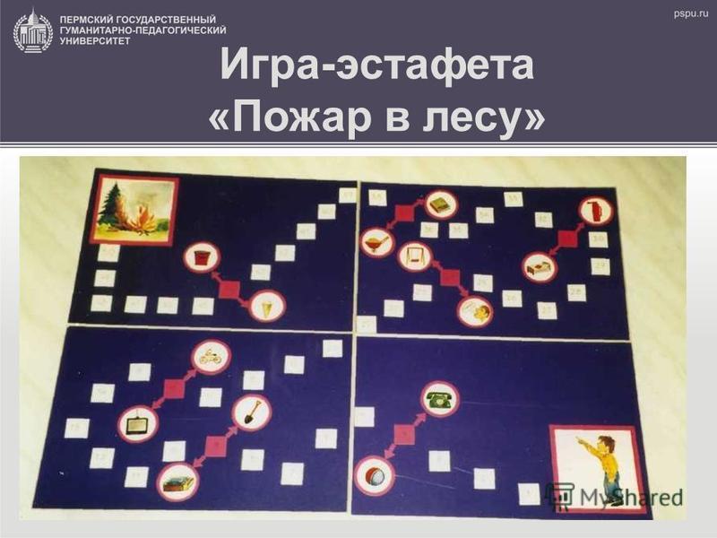 Игра-эстафета «Пожар в лесу»