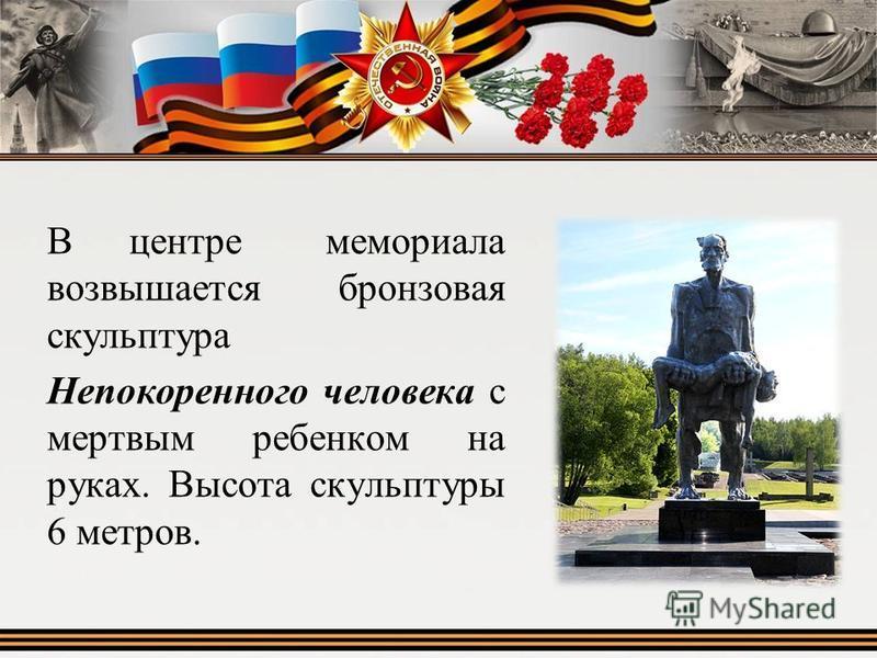 В центре мемориала возвышается бронзовая скульптура Непокоренного человека с мертвым ребенком на руках. Высота скульптуры 6 метров.