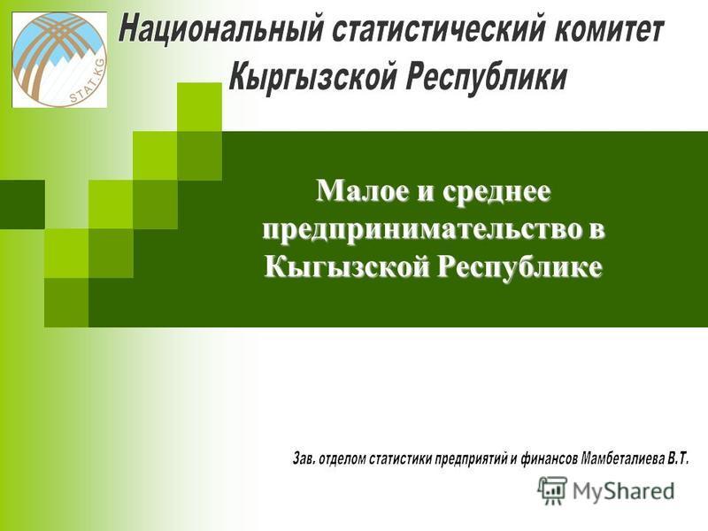 Малое и среднее предпринимательство в Кыгызской Республике
