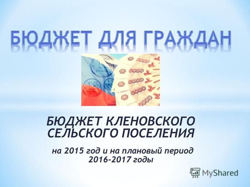 БЮДЖЕТ КЛЕНОВСКОГО СЕЛЬСКОГО ПОСЕЛЕНИЯ на 2015 год и на плановый период 2016-2017 годы