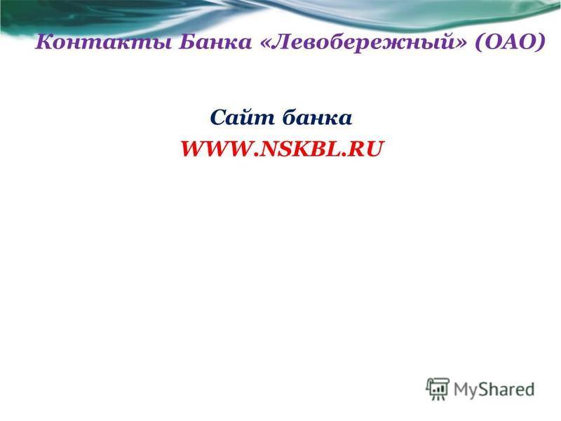Контакты Банка «Левобережный» (ОАО) Сайт банка WWW.NSKBL.RU