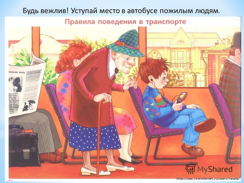 Будь вежлив! Уступай место в автобусе пожилым людям.