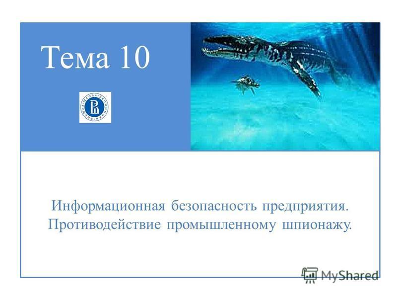 Тема 10 Информационная безопасность предприятия. Противодействие промышленному шпионажу.