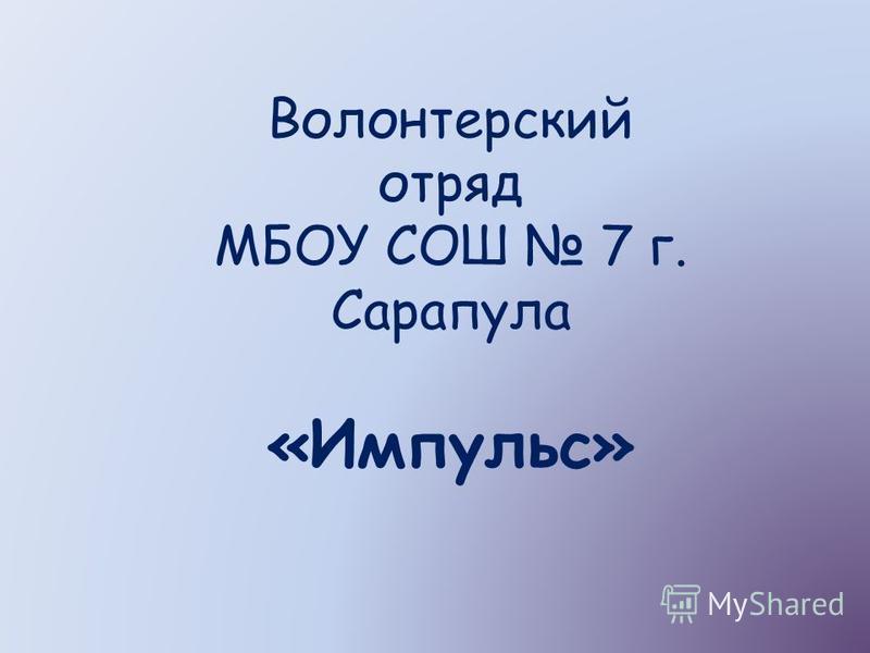Волонтерский отряд МБОУ СОШ 7 г. Сарапула «Импульс»