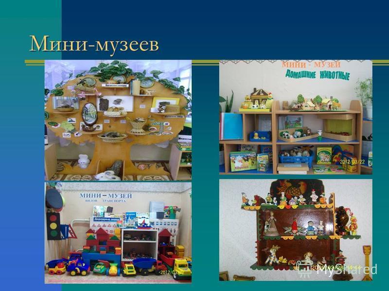 Мини-музеев