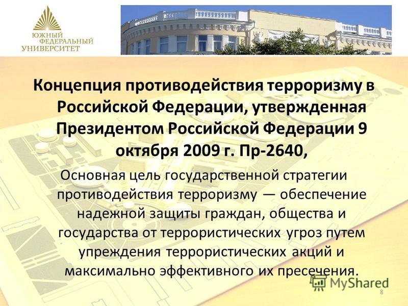 8 Концепция противодействия терроризму в Российской Федерации, утвержденная Президентом Российской Федерации 9 октября 2009 г. Пр-2640, Основная цель государственной стратегии противодействия терроризму обеспечение надежной защиты граждан, общества и