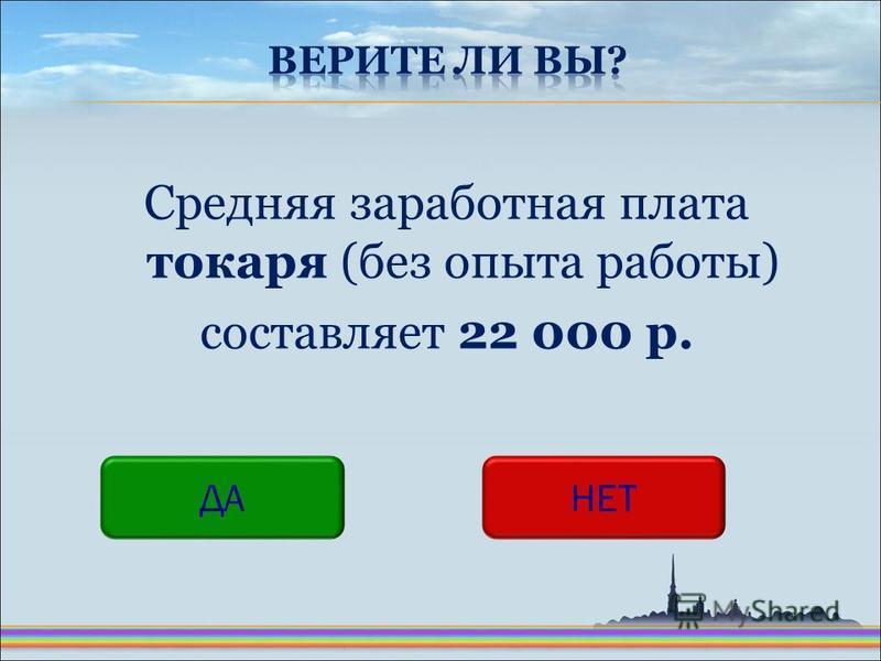 Средняя заработная плата токаря (без опыта работы) составляет 22 000 р. ДАНЕТ