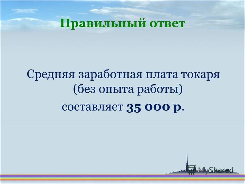 Средняя заработная плата токаря (без опыта работы) составляет 35 000 р. Правильный ответ