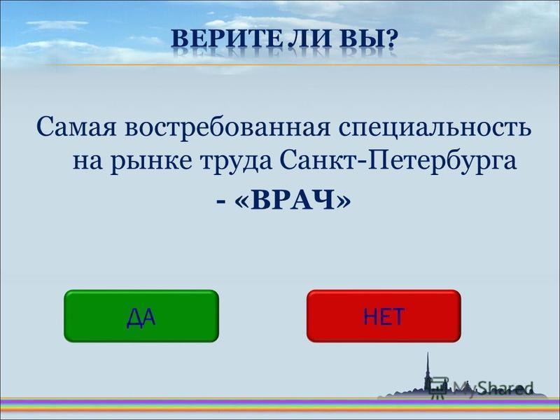 Самая востребованная специальность на рынке труда Санкт-Петербурга - «ВРАЧ» ДАНЕТ