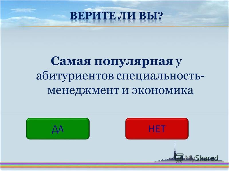 Самая популярная у абитуриентов специальность- менеджмент и экономика ДАНЕТ