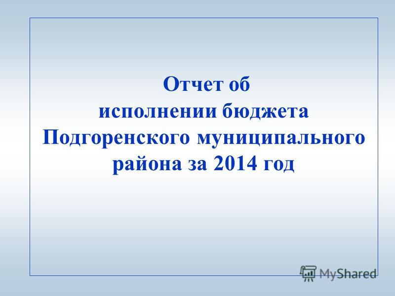 Отчет об исполнении бюджета Подгоренского муниципального района за 2014 год