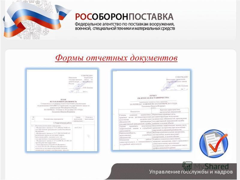 Управление госслужбы и кадров Формы отчетных документов