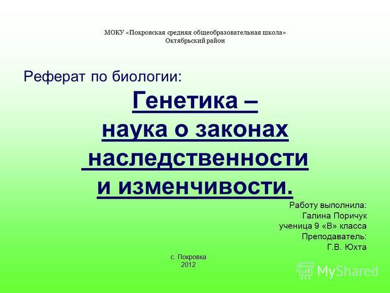 Презентация на тему МОКУ Покровская средняя общеобразовательная  1 МОКУ Покровская