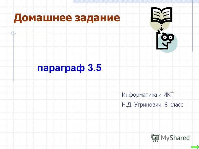 Домашнее задание параграф 3.5 Информатика и ИКТ Н.Д. Угринович 8 класс
