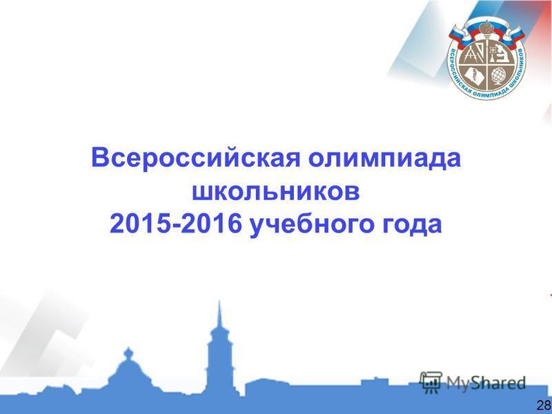 Всероссийская олимпиада школьников 2015-2016 учебного года 28