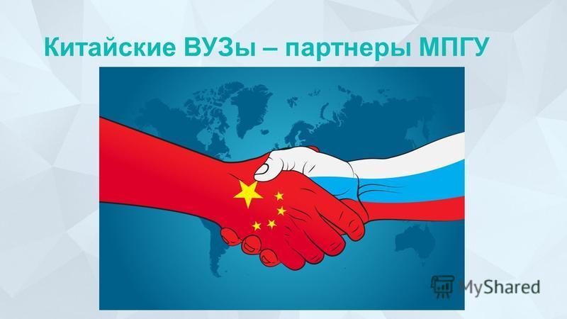 Китайские ВУЗы – партнеры МПГУ