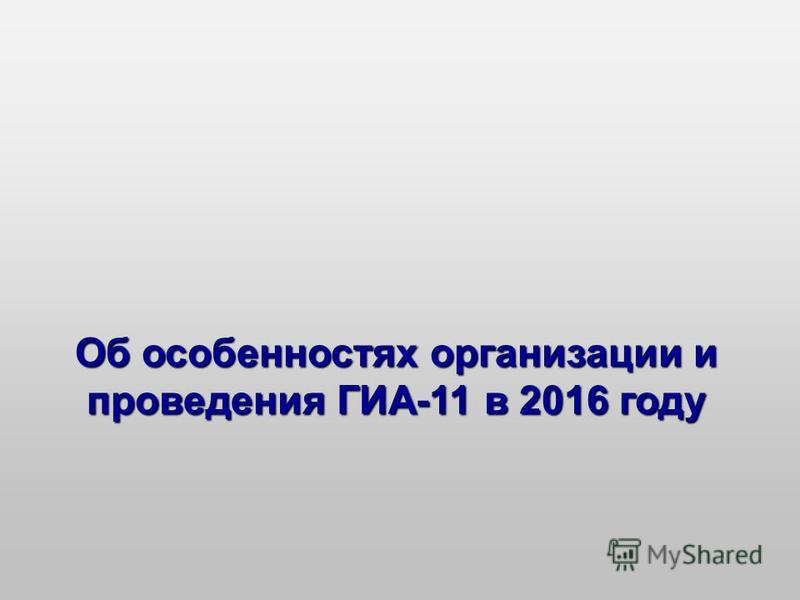Об особенностях организации и проведения ГИА-11 в 2016 году