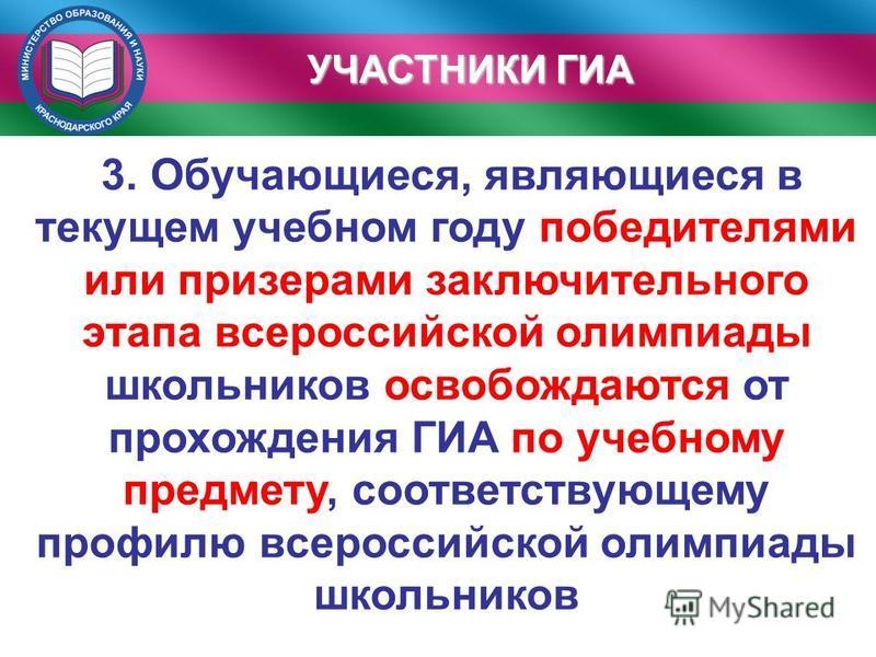 УЧАСТНИКИ ГИА 3. Обучающиеся, являющиеся в текущем учебном году победителями или призерами заключительного этапа всероссийской олимпиады школьников освобождаются от прохождения ГИА по учебному предмету, соответствующему профилю всероссийской олимпиад