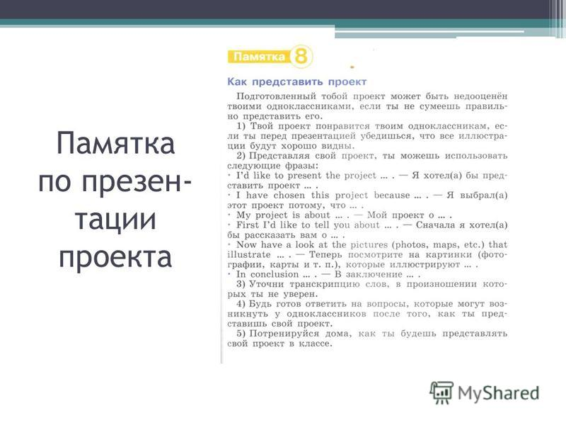 Памятка по презентации проекта