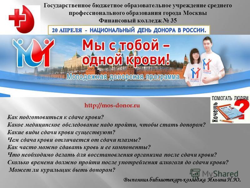 http://mos-donor.ru Как подготовиться к сдаче крови ? Какое медицинское обследование надо пройти, чтобы стать донором ? Какие виды сдачи крови существуют ? Чем сдача крови отличается от сдачи плазмы ? Как часто можно сдавать кровь и ее компоненты ? Ч