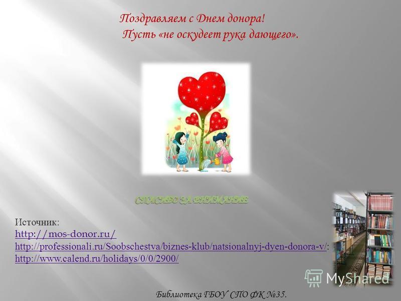 Библиотека ГБОУ СПО ФК 35. Источник : http://mos-donor.ru/ http://professionali.ru/Soobschestva/biznes-klub/natsionalnyj-dyen-donora-v/http://professionali.ru/Soobschestva/biznes-klub/natsionalnyj-dyen-donora-v/: http://www.calend.ru/holidays/0/0/290