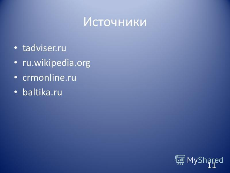 Источники tadviser.ru ru.wikipedia.org crmonline.ru baltika.ru 11