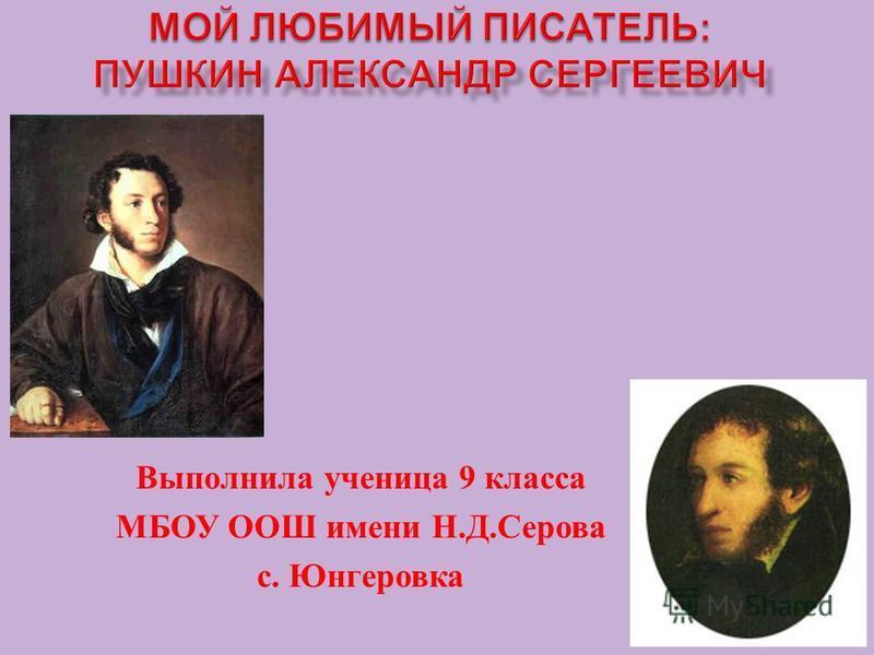 Выполнила ученица 9 класса МБОУ ООШ имени Н. Д. Серова с. Юнгеровка