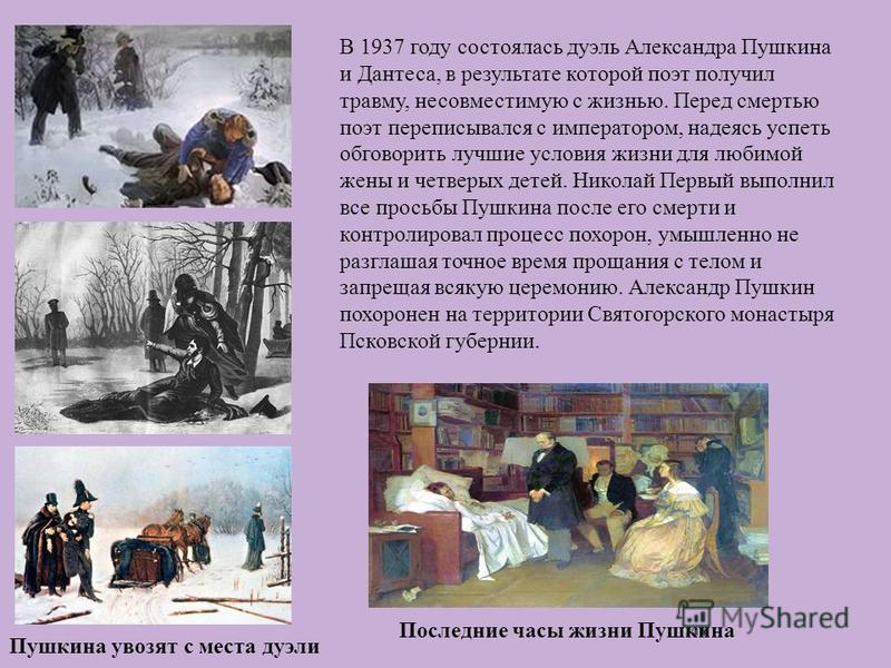В 1937 году состоялась дуэль Александра Пушкина и Дантеса, в результате которой поэт получил травму, несовместимую с жизнью. Перед смертью поэт переписывался с императором, надеясь успеть обговорить лучшие условия жизни для любимой жены и четверых де