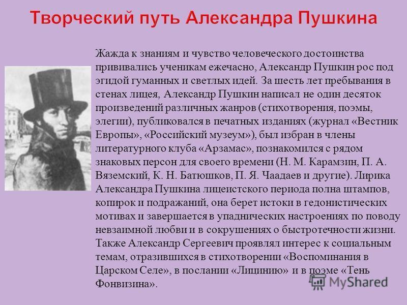 Жажда к знаниям и чувство человеческого достоинства прививались ученикам ежечасно, Александр Пушкин рос под эгидой гуманных и светлых идей. За шесть лет пребывания в стенах лицея, Александр Пушкин написал не один десяток произведений различных жанров