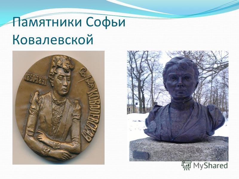 Памятники Софьи Ковалевской