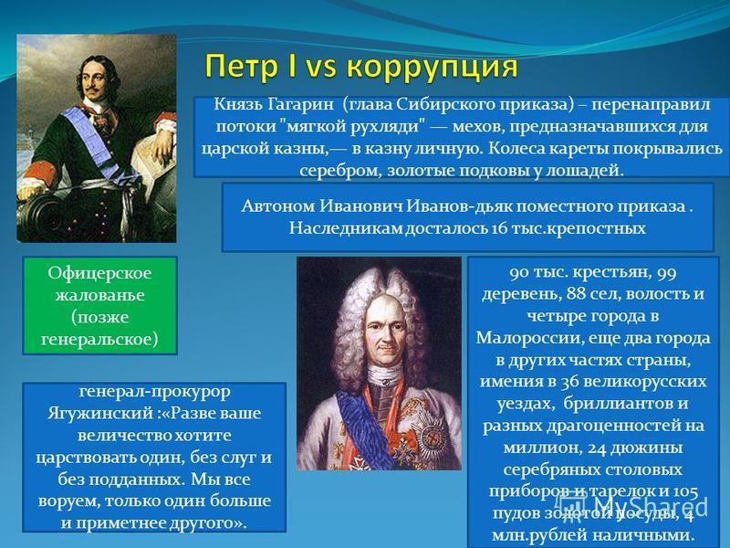 Офицерское жалованье (позже генеральское) Князь Гагарин (глава Сибирского приказа) – перенаправил потоки