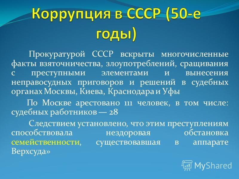 Прокуратурой СССР вскрыты многочисленные факты взяточничества, злоупотреблений, сращивания с преступными элементами и вынесения неправосудных приговоров и решений в судебных органах Москвы, Киева, Краснодара и Уфы По Москве арестовано 111 человек, в