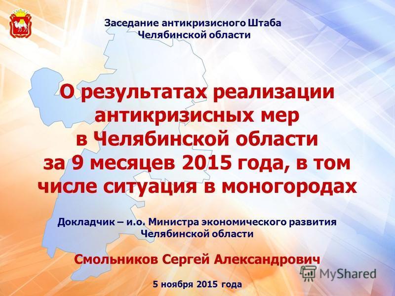 О результатах реализации антикризисных мер в Челябинской области за 9 месяцев 2015 года, в том числе ситуация в моногородах Заседание антикризисного Штаба Челябинской области