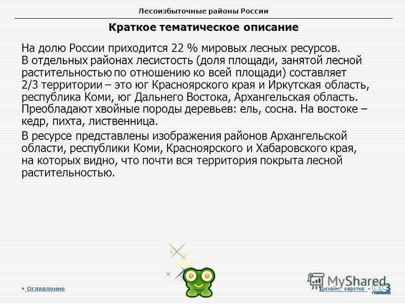 Лесоизбыточные районы России Краткое тематическое описание На долю России приходится 22 % мировых лесных ресурсов. В отдельных районах лесистость (доля площади, занятой лесной растительностью по отношению ко всей площади) составляет 2/3 территории –
