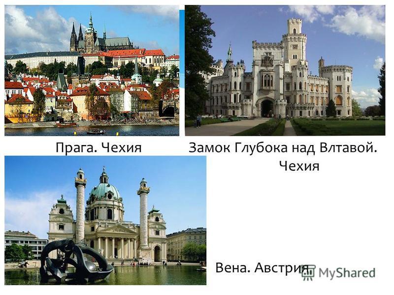 Прага. Чехия Замок Глубока над Влтавой. Чехия Вена. Австрия
