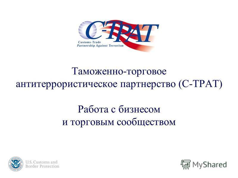 Таможенно-торговое антитеррористическое партнерство (C-TPAT) Работа с бизнесом и торговым сообществом