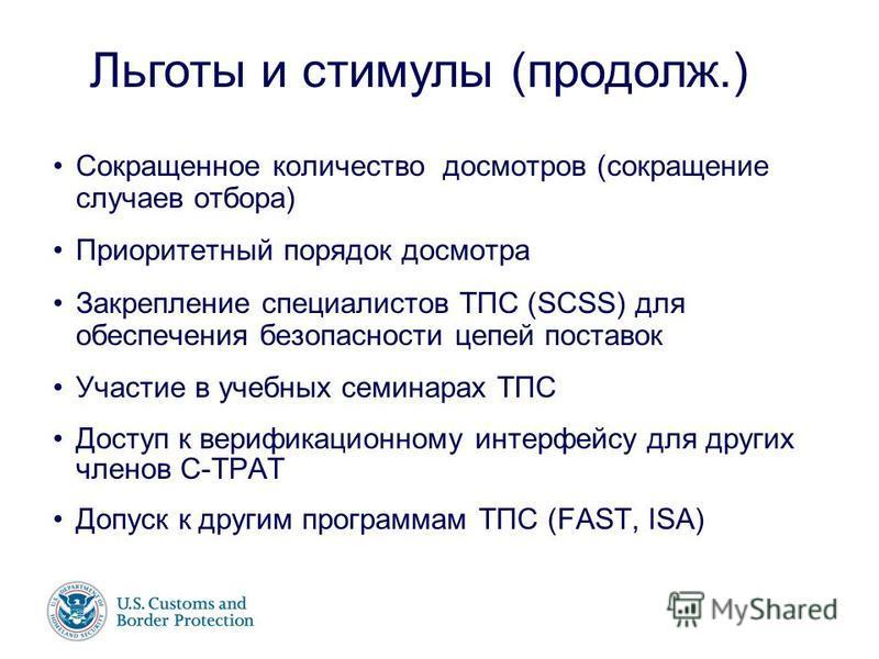 Имя докладчика 17 июня, 2003 г. Сокращенное количество досмотров (сокращение случаев отбора) Приоритетный порядок досмотра Закрепление специалистов ТПС (SCSS) для обеспечения безопасности цепей поставок Участие в учебных семинарах ТПС Доступ к верифи