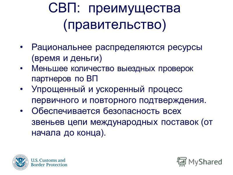 Имя докладчика 17 июня, 2003 г. СВП: преимущества (правительство) Рациональнее распределяются ресурсы (время и деньги) Меньшее количество выездных проверок партнеров по ВП Упрощенный и ускоренный процесс первичного и повторного подтверждения. Обеспеч