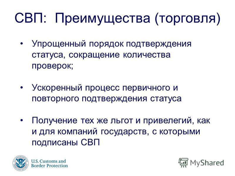 Имя докладчика 17 июня, 2003 г. СВП: Преимущества (торговля) Упрощенный порядок подтверждения статуса, сокращение количества проверок; Ускоренный процесс первичного и повторного подтверждения статуса Получение тех же льгот и привилегий, как и для ком