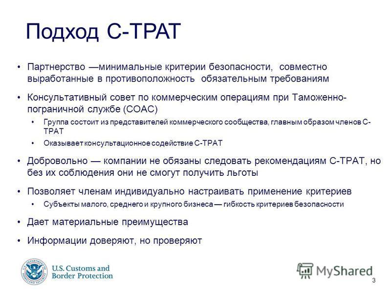 Имя докладчика 17 июня, 2003 г. Партнерство минимальные критерии безопасности, совместно выработанные в противоположность обязательным требованиям Консультативный совет по коммерческим операциям при Таможенно- пограничной службе (COAC) Группа состоит
